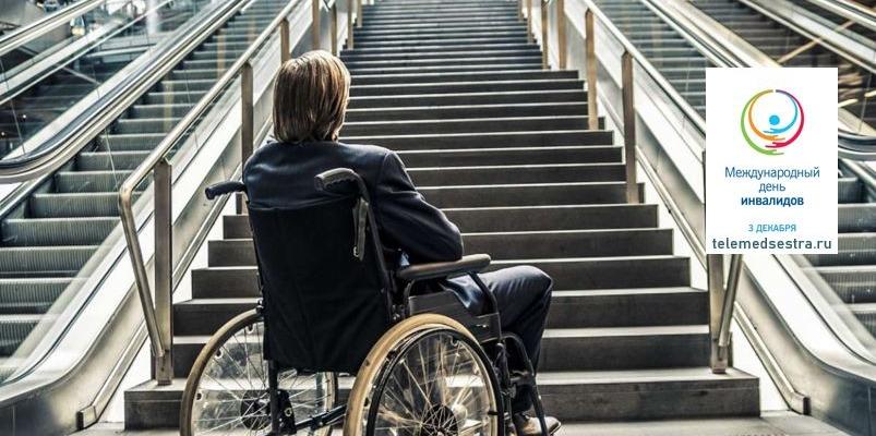 Международный день инвалидов - Телемедсестра
